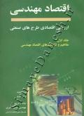 اقتصاد مهندسی ارزیابی طرح های صنعتی  (جلد اول : مفاهیم و تکنیک های اقتصاد مهندسی)
