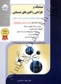 سینتیک و طراحی راکتورهای شیمیایی