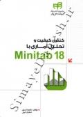 کنترل کیفیت و تحلیل آماری با minitab 18