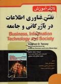 کتاب آموزشی نقش فناوری اطلاعات در بازرگانی و جامعه