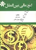 امور مالی بین الملل