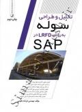 تحلیل و طراحی سوله به روش LRFDدر SAP