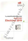 طراحی مدارهای الکتریکی با  Electerical 2019 AutoCAD