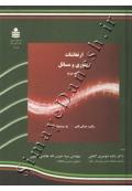 ارتعاشات تئوری و مسائل ( جلد دوم )