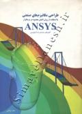 طراحی مکانیزم های صنعتی با استفاده از روش المان محدود در نرم افزار ANSYS آنالیز های سازه ای و ماکرونویسی