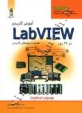 آموزش کاربردی Labview در 19 روز (همراه با پروژه های کاربردی)