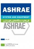 ASHRAE فن ها و دستگاه های رطوبت زن