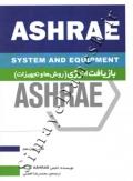 ASHRAE بازیافت انرژی (روش ها و تجهیزات)