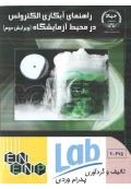 راهنمای آبکاری الکترولس در محیط آزمایشگاه ( ویرایش دوم )