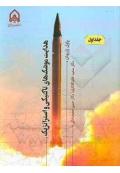 هدایت موشک های تاکتیکی و استراتژیک ( جلد اول )