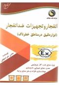 انفجار و تجهیزات ضد انفجار ( ابزار دقیق در مناطق خطرناک )