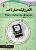 الکترونیک صفر تا صد (ترانسفورماتور,مبدل ها و تنظیم کننده های ولتاژ)