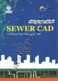 آموزش جامع نرم افزار Sewer Cad