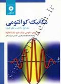 مکانیک کوانتومی (جلد اول) با تجدید نظر کامل