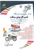افزایش مهارت های شغلی IjS تعمیرکار موتورسیکلت