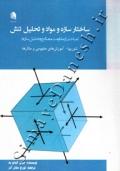 ساختار سازه و موارد و تحلیل تنش(مباحثی از مقاومت مصالح و تحلیل سازه)