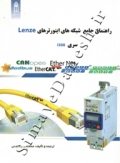 راهنمای جامع شبکه های اینورترهای LENZE سری I500