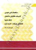 مشخصات فنی عمومی تاسیسات مکانیکی ساختمان (جلد ششم) نقشه های جزئیات-قسمت دوم
