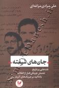 جان های شیفته - نقدهای تاریخی جنبش چریکی قبل انقلاب با تاکید بر چریک های آذربایجان