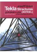 مرجع کاربردی Tekla Stracture (XSTEEL) بخش سازه های فولادی به همراه پروژه های عملی