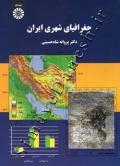 جغرافیای شهری ایران