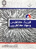 فیزیک مغناطیس و مواد مغناطیسی