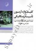 کلید واژه آزمون تاسیسات مکانیکی (طراحی و نظارت)