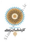 مجموعه قوانین و مقررات کارشناسان رسمی ( همراه با آخرین اصلاحات و الحاقات 1400 )