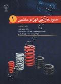 اصول طراحی اجزای ماشین(1)