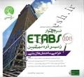 طراحی ساختمان های بتنی با نرم افزار ETABS 2015 زیر ذره بین جلد اول