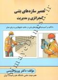 تعمیر سازه های بتنی - استراتژی و مدیریت
