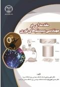 مقدمه ای بر مهندسی سیستم های نوری