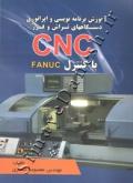 آموزش برنامه نویسی و اپراتوری دستگاههای تراش و فرز CNC با کنترل FANUC