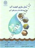 مدل سازی کیفیت آب در رودخانه و بستر های آبی