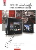 راهنمای آموزشی FATEK HMI