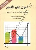 اصول علم اقتصاد