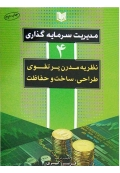 مدیریت سرمایه گذاری ( جلد چهارم - حوزه سرمایه گذاری بازارها و نهادها )