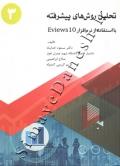 تحلیل روش های پیشرفته با استفاده از نرم افزار Eviews 10 - جلد سوم