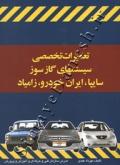 تعمیرات تخصصی سیستمهای گازسوز سایپا، ایران خودرو، زامیاد