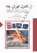 کنترل فوران چاه براساس استاندارد IWCF