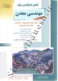 کنکورکارشناسی ارشد مهندسی معدن (کتاب دوم)