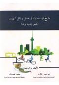 طرح توسعه پایدار حمل و نقل شهری ( شهر جدید پرند )