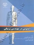 آناتومی در مهندسی پزشکی