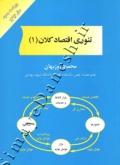 تئوری اقتصاد کلان (1) - ویراست جدید