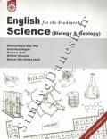 انگلیسی برای دانشجویان رشته های علوم پایه (زیست شناسی و زمین شناسی)