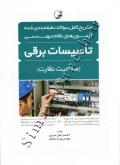 تشریح کامل سوالات طبقه بندی شده ازمون های نظام مهندسی تاسیسات برقی(صلاحیت نظارت)