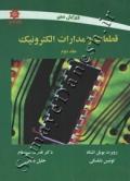 قطعات و مدارات الکترونیک جلد دوم