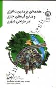 مقدمه ای بر مدیریت انرژی و منابع آب های جاری در طراحی شهری