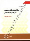 پیرامونی بر مشخصات فنی عمومی کارهای ساختمانی (نشریه 55)