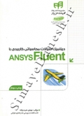 دینامیک سیالات محاسباتی کاربردی با ANSYS FLUENT
